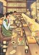 乱歩の美食-グルメ-