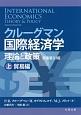 クルーグマン国際経済学 理論と政策<原書第10版>(上) 貿易編