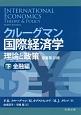 クルーグマン国際経済学 理論と政策<原書第10版>(下) 金融編