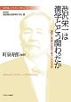 渋沢栄一は漢学とどう関わったか 渋沢栄一と「フィランソロピー」1 「論語と算盤」が出会う東アジアの近代