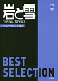 岩と雪 BEST SELECTION 1958-1995