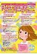 月刊ピアノ 20周年アニバーサリー号 参考演奏CD付 1996-2016