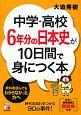 中学・高校6年分の日本史が10日間で身につく本