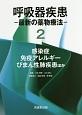呼吸器疾患 最新の薬物療法 (2)