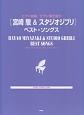 [宮崎駿&スタジオジブリ]ベストソングス THEME&IMAGE SONG ピアノ曲集/ピアノ弾き語り