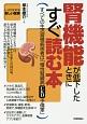 腎機能が低下したときにすぐ読む本 しっかりわかる新しい医療 すべての生活習慣病患者は「慢性腎臓病CKD予備軍」
