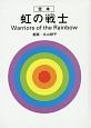 定本・虹の戦士