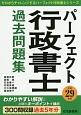 パーフェクト 行政書士 過去問題集 ゼロからチャレンジするパーフェクト行政書士シリーズ 平成29年