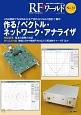 RFワールド 無線と高周波の技術解説マガジン(35)