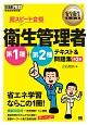 超スピード合格 衛生管理者 第1種+第2種 テキスト&問題集<第2版> 安全衛生教科書