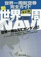 新・世界一周NAVI 世界一周航空券完全ガイド<改訂版> 世界一周なんてカンタンだ!