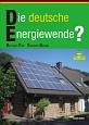 ドイツのエネルギー転換とは?