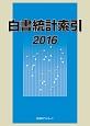 白書統計索引 2016
