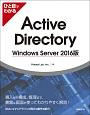 ひと目でわかるActive Directory<Windows Server2016版>