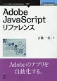 Adobe JavaScript リファレンス