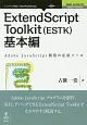 ExtendScript Toolkit(ESTK) 基本編 Adobe JavaScriptシリーズ