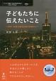 子どもたちに伝えたいこと 震災ドキュメントseries 阪神・淡路大震災の被災経験から