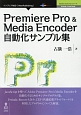 Premiere Pro&Media Encoder 自動化サンプル集<新版> Adobe JavaScriptシリーズ