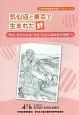 """気仙沼と東京で生まれた絆 災害時要援護者支援ブックレット5 """"支え、支えられる""""から""""ともに高め合う仲間""""へ"""