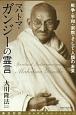 マハトマ・ガンジーの霊言 戦争・平和・宗教・そして人類の未来