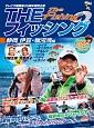 THEフィッシング 静岡 伊豆・駿河湾編 DVD付