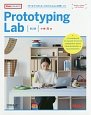 Prototyping Lab<第2版>