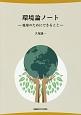 環境論ノート-地球のためにできること-