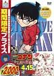 名探偵コナン PART21 Vol.8