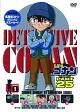 名探偵コナン PART25 vol.1