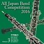 全日本吹奏楽コンクール2016 Vol.3 中学校編III