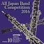 全日本吹奏楽コンクール2016 Vol.10 高等学校編V