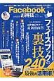 Facebookお得技ベストセレクション お得技シリーズ80