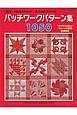 パッチワークパターン集1050<改訂版> 製図の仕方が分かる!縫い代の倒し方が分かる!