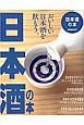 日本酒の本 酒蔵探訪/日本酒の基礎知識/飲むべき日本酒図鑑/極