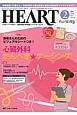ハートナーシング 30-2 特集:心臓外科かんぺき★ナーシング ベストなハートケアをめざす 心臓疾患領域の専門看護