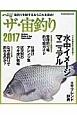 ザ・宙釣り 2017 宙釣りを制するならこれを読め!