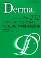 Derma. 2017.1 Monthly Book(252)