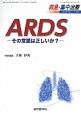 救急・集中治療 29-1・2 ARDS-その常識は正しいか?-