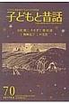 季刊 子どもと昔話 連載うさぎ! 子どもと昔話を愛する人たちの季刊誌(70)
