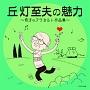 丘灯至夫の魅力~奇才のアラカルト作品集~