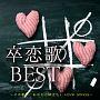 卒恋歌 BEST~この季節、あなたと聞きたいLOVE SONGS~