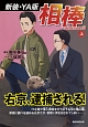 相棒 season3<新装・YA版>(上)