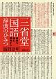 三省堂国語辞典のひみつ 辞書を編む現場から