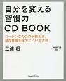自分を変える習慣力 CD BOOK Business Life12 コーチングのプロが教える、潜在意識を味方につける方