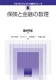 保険と金融の数理 クロスセクショナル統計シリーズ