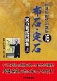 実力養成問題集(上) 布石・定石 囲碁開眼特訓講座シリーズ6