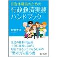 自治体職員のための行政救済実務ハンドブック