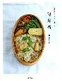 春夏秋冬、ぎゅっとつめて旬弁当 「旬のおかずの素」で作りおき、作りかえレシピ180