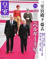 皇室 Our Imperial Family 平成29年冬 (73)