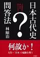 日本古代史問答法 『日本書紀』の虚と実を明らかにする